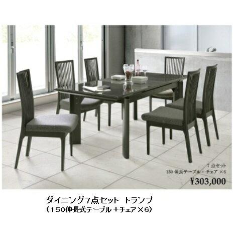 シギヤマ家具製 ダイニング7点セット トランプ150伸長式テーブル+チェア×6天板ハイグロス(黒檀柄)UV塗装拡張部分:オーク突板、ウレタン塗装チェアはハイバック(座面4色対応)要在庫確認。:F-ROOM