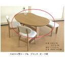 国産ダイニングテーブル ブランチ 150マメ型T材質:オーク無垢4色対...