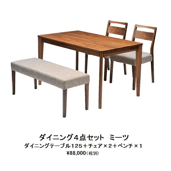 ダイニング4点セット ミーツダイニングテーブル125+チェア×2+ベンチウレタン樹脂塗装ツヤ消しカバーはドライクリーニングが可能送料無料(玄関前まで)北海道・沖縄・離島は見積もり