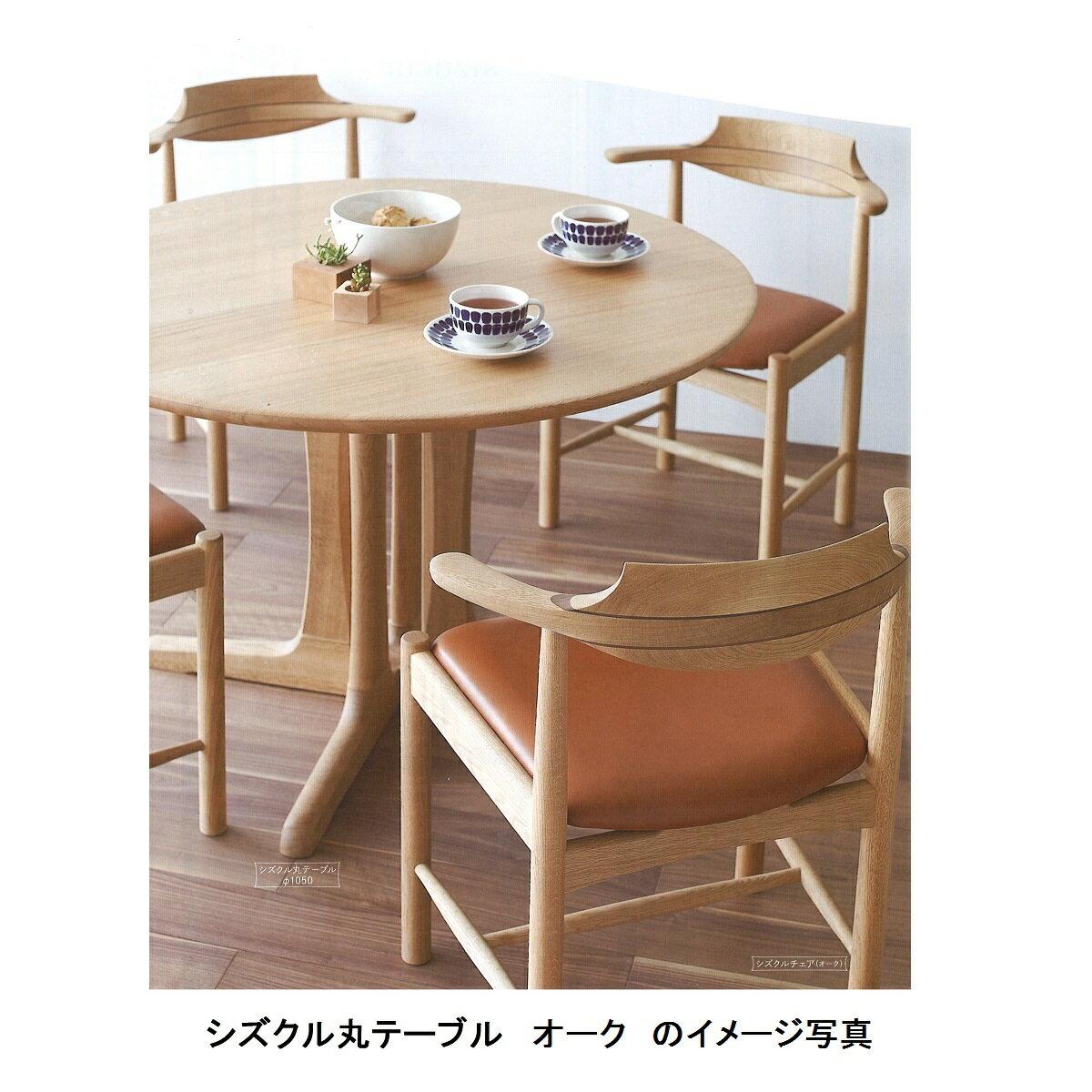 飛騨高山 木馬舎の家具 シズクル丸テーブルΦ1200 3素材対応受注生産につき、注文後の変更・キャンセル不可送料無料(玄関前配送)沖縄・北海道・離島は除く