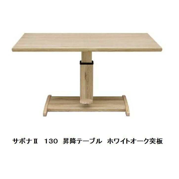 シギヤマ家具製 130 昇降テーブルのみサボナ2天板:ホワイトオーク突板ウレタン塗装脚部:強化紙送料無料(玄関前まで)北海道・沖縄・離島は除く要在庫確認。