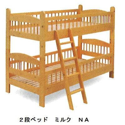 コンパクト2段ベッド ミルク ソファ パイン無垢材シンプルな平柱