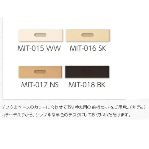 コイズミ ステップアップデスクL CDファースト用取り替え前板セット MIT-015BWWWWの他にSK・NS...