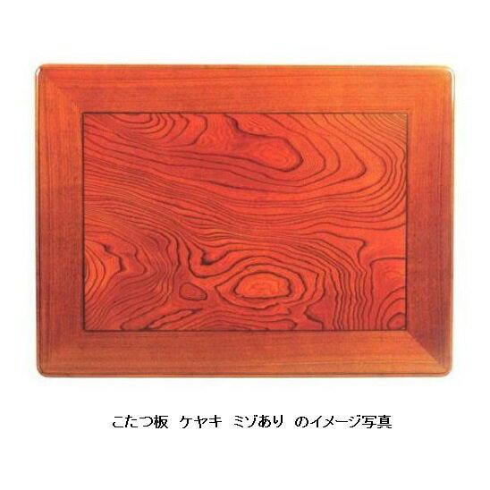 讃岐の家具 こたつ板片面 90角ケヤキ突き板貼り・ミゾあり硬質ウレタン仕上げ(沖縄、北海道、離島は除く)代金引換不可商品