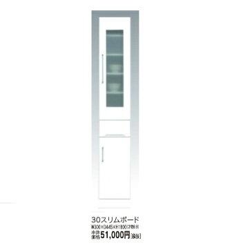 国産30cm幅すき間(スリムボード)クリスタル3表面材:MDF、エナメル塗装磨き100%飛散防止フィルム付で安心上扉耐震ラッチ付要在庫確認