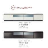 MKマエダ製高級TVボード ラドゥ−ニ・ヌーボ 200cm幅RADN−2002 2色対応(WT/BK)ウレタン塗装(鏡面仕上げ)要在庫確認開梱設置送料無料(沖縄・北海道・離島は除く)