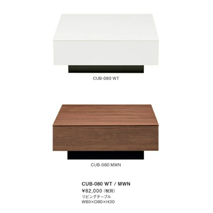 MKマエダ製高級リビングテーブル クボ(CUBO) CUB−080 ホワイト(WT)・ウォールナット(MWN)の2色対応要在庫確認送料無料(玄関前まで)北海道・沖縄・離島は除く