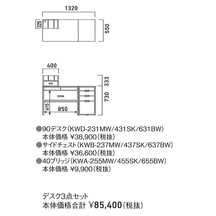 コイズミ ホームステーションシリーズ90デスク 3点セット3色対応送料無料(北海道・沖縄・離島は除く):F-ROOM