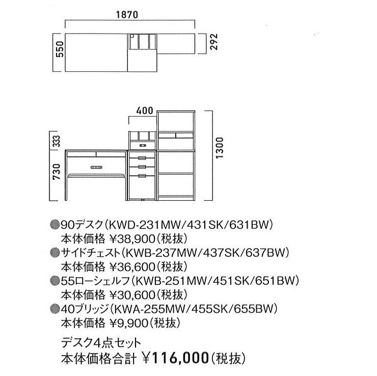 コイズミ ホームステーションシリーズワイズ 90デスク 4点セット3色対応送料無料(北海道・沖縄・離島は除く):F-ROOM