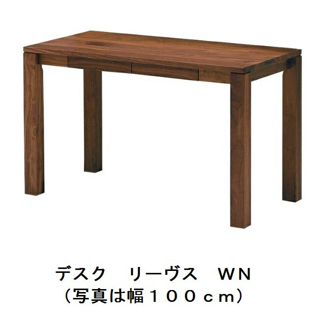 レグナテック社製 リーヴス(木の葉)110 デスク(奥行60cm)WN(ウォールナット無垢)7色対応(他にBC・HM・WO・RO・BE・AL)脚の形も6タイプから選べます。受注生産(納期30日)送料無料(玄関前配送)北海道、沖縄、離島は別途お見積り:F-ROOM