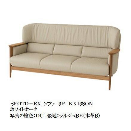 10年保証 飛騨産業製 3Pソファ SEOTO-EX(セオトEX) KX13SON 主材:ホワイトオーク材 8色対応ポリウレタン樹脂塗装 張地:108色対応納期3週間開梱設置送料無料ただし北海道・沖縄・離島は除く