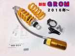 GROMMSX125オーリンズ〜2015