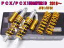 PCX  オーリンズ S36PR1