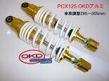 OKD製PCX125PCX150アルミリヤショック300mm