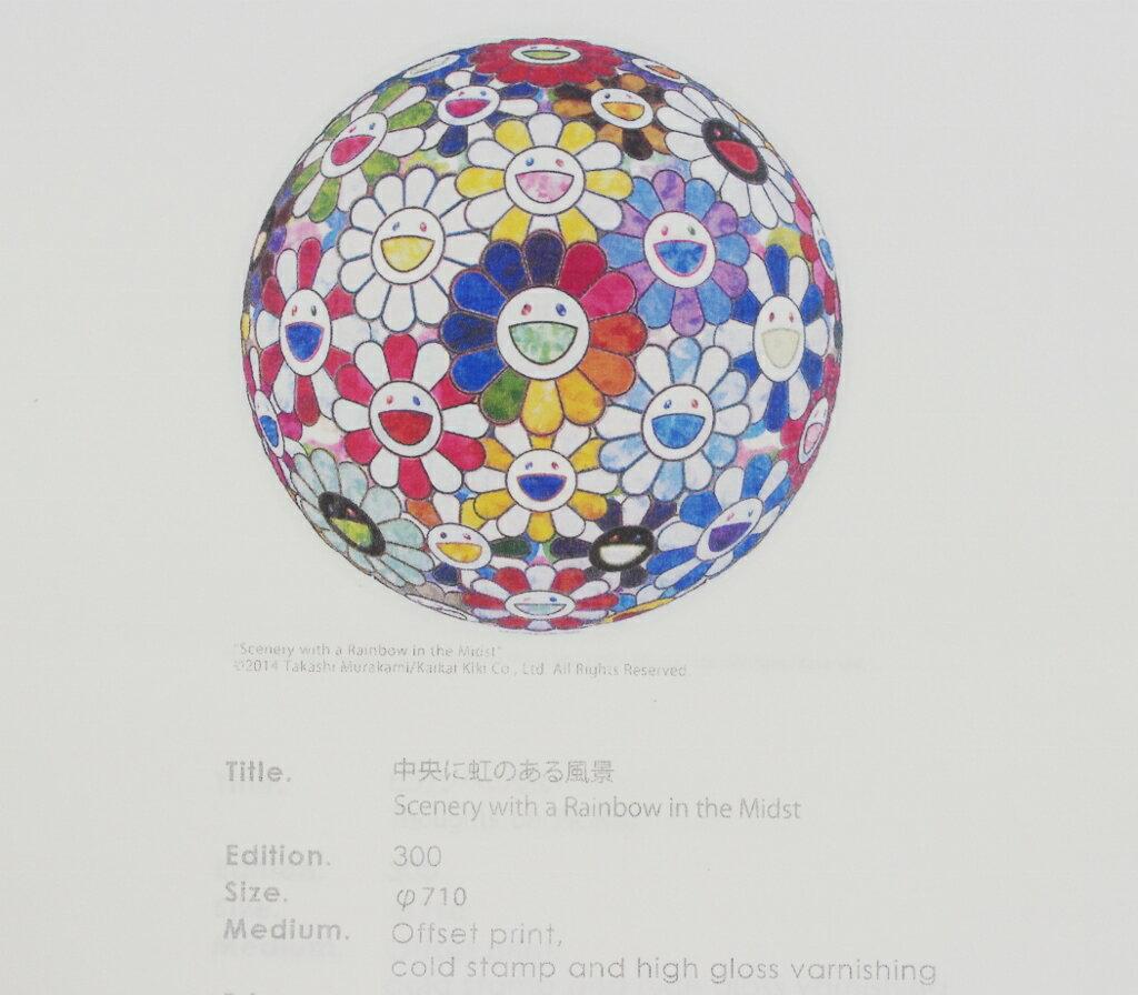 村上隆 300枚 限定ポスター 「中央に虹のある風景」 カイカイキキ kaikaikiki TAKASHI MURAKAMI FLOUR