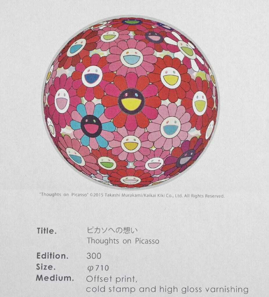 村上隆氏 直筆サイン入り限定ポスター 「ピカソへの想い」 カイカイキキ kaikaikiki TAKASHI MURAKAMI FLOUR BALL Red Flower Ball