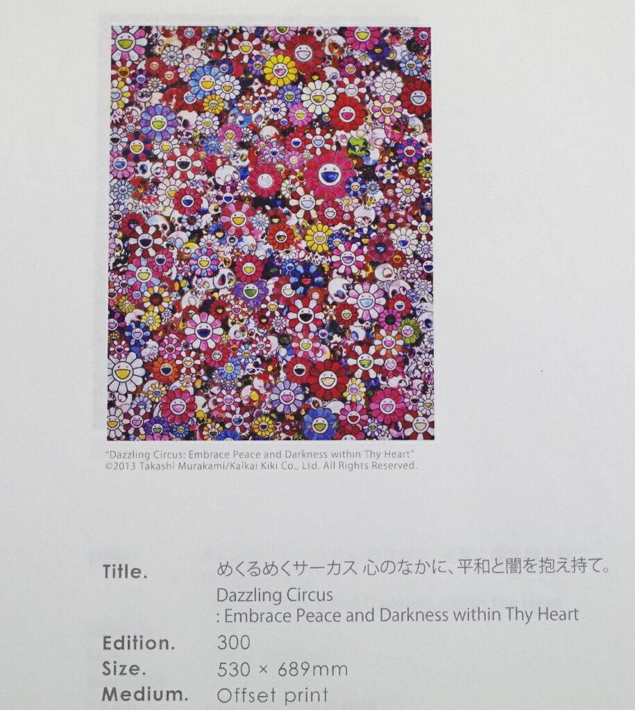 村上隆 300枚 限定ポスター 「めくるめくサーカス 心のなかに、平和と闇を抱え持て。」 カイカイキキ kaikaikiki TAKASHI MURAKAMI FLOUR