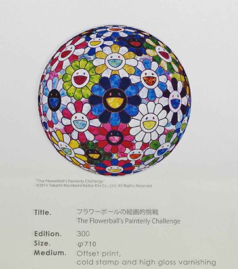 村上隆 300枚 限定ポスター 「フラワーボールの絵画的挑戦」 カイカイキキ kaikaikiki TAKASHI MURAKAMI FLOUR