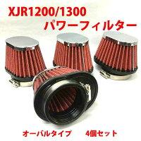 オーバルタイプパワーフィルター4個セット吸気効率アップ!キャブピッチの狭い4気筒に最適!GPZ900RZEPHYR1100GSX750/1100E/SGSX400SXJR1200/1300etc.