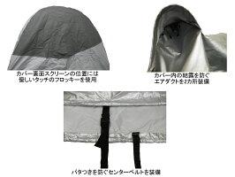 【送料無料】トライクカバーLサイズ