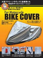 バイクカバー3Lサイズ