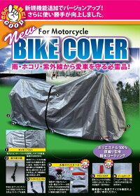 Newバイクカバー3Lサイズ今なら早期予約で全国送料無料でお届け!!