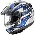 【送料無料】【ポイント10倍】【ヘルメット】 ARAI ASTRAL-X CURVE ブルー BLUE 青 59-60cm フルフェイス アストラルX アストラルエックス カーブ