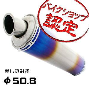 【マフラー】【50.8mm】スリッ...
