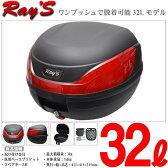 Ray's (レイズ) バイク リア ボックス 32L トップケース 脱着可能式 原付 大容量 ブラック 21819