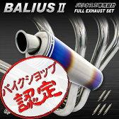 【マフラー】【チタンマフラー】フルエキゾーストマフラー バリオスII ZR250B チタンマフラー チタンサイレンサー