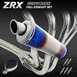 【マフラー】【チタンマフラー】フルエキゾーストマフラー ZRX400 ZR400E ZRXII ZR400E チタンマフラー チタンサイレンサー