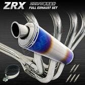 【ポイント10倍】【マフラー】【チタンマフラー】フルエキゾーストマフラー ZRX400 ZR400E ZRXII ZR400E チタンマフラー チタンサイレンサー