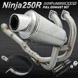 【マフラー】フルエキゾーストマフラー Ninja250R JBK-EX250K ニンジャ250R JBK-EX250K ショートサイレンサー フルエキ