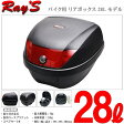 【ポイント10倍】Ray's (レイズ) バイク リア ボックス 28L トップケース 脱着可能式 ブラック 27981