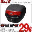 【ポイント10倍】Ray's (レイズ) バイク リア ボックス 29L トップケース 脱着可能式 原付 大容量 ブラック 27982