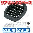 【リアBOX用】 リペア用キャリアマウント 28L/29Lリアボックス専用ベース