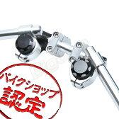 【ポイント10倍】【ハンドル】22.2mm セパレートハンドルキット 銀/黒 マグザム T-MAX スカイウェイブ250 PCX125 PCX150 フェイズ フォルツァ マジェスティ グランドマジェスティ