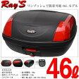 【ポイント10倍】Ray's(レイズ) リアボックス 46L 黒 バイク用 トップケース 大容量 原付から大型車両まで対応
