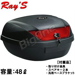 【BOX】【テールボックス】【トップケース】【48L】【リアボックス】【リアボックス】【48L】 ...
