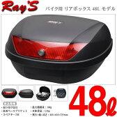 【ポイント10倍】Ray's (レイズ) バイク リア ボックス 48L トップケース 大容量 脱着可能式 ブラック 23522