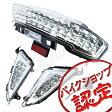 【LEDテール】 【LEDウィンカー】 マジェスティ SG03J マジェスティC マジェ C BA-SG03J LED仕様 リレー テールランプ ウインカー ブレーキランプ