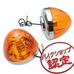 リプロパーツ 砲弾型 ウインカー スーパーカブ C50 C65 C70 C90 CT50 デメキン オレンジ 橙 アンバー ウィンカー 純正 レプリカ バイク