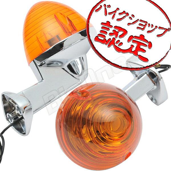 ライト・ランプ, ウインカー  C50 C70 C90 CT50