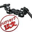 【ハンドル】【PCX】セパレートハンドル PCX125 EBJ-JF28 ブラック セパハンキット