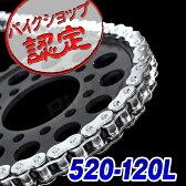 【チェーン】【520-120L】クロムメッキ チェーン XR230 CBX400F RG250ガンマ XR250 NSR250R ウルフ200 ZX-6R RM-Z250 XT250T マグナ250 XR400 SRV250 XL200R ZX-4 KLR650 XL230 WR200R 250TR バリオス バリオス2 WR250 XJR400 DT200R ボルティー