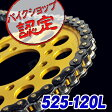 【チェーン】【525-120L】ブラックチェーン CB400SF ZRX400 GSF400 ZX-6R W650 YZF-R6 CBR400RR GSX400インパルス GSX400刀 FZR400 ゼファー 750 GSX-400R GSX-R400R RVF400 スティード400 GSX-R600 TL600 SV650 CB1000SF Z1000 ZX-10R SV1000