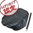 【シート】インパルス用 タックロール シート 表皮 レザー ブラック 黒 GSX400インパルス BC-GK7CA 04-08 インパルス GSX400