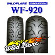 【ポイント10倍】【タイヤ】IRC WF920前後セット フロントタイヤ&リアタイヤ 100/90-19 170/80-15 ドラッグスター400 スティード400 スティード600
