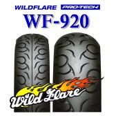【タイヤ】IRC WF920 タイヤ前後セット 130/90-16HD TL 170/80-15 WT ドラッグスター400クラシック ドラッグスター1100クラシック イントルーダークラシック(01-) イントルーダークラシック800(01-) DSC400 DSC1100