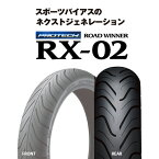【リアタイヤ】IRC RX-02 リアタイヤ 140/70-18 TL[CBR750 スーパーエアロ GSX-R750F(85) ゼファー400 ゼファーχ(カイ) GPX750R]